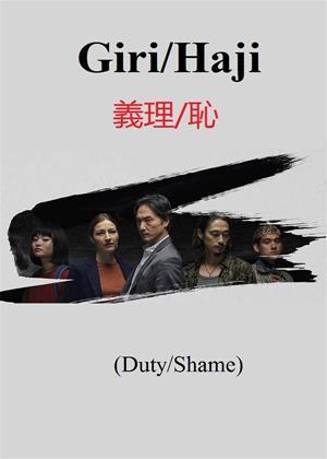 Rent Giri/Haji (aka Duty/Shame) Online DVD & Blu-ray Rental