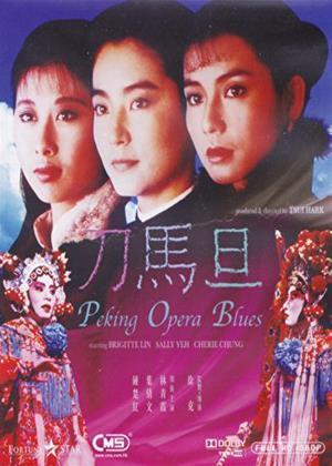 Rent Peking Opera Blues (aka Do ma daan / Knife Horse Dawn) Online DVD & Blu-ray Rental