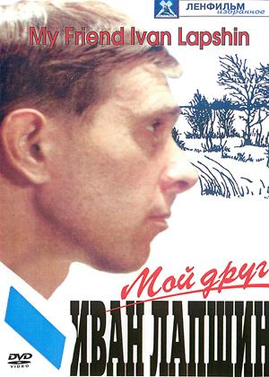 Rent My Friend Ivan Lapshin (aka Moy drug Ivan Lapshin) Online DVD & Blu-ray Rental