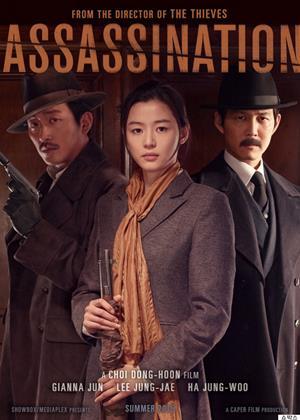 Rent Assassination (aka Amsal) Online DVD & Blu-ray Rental
