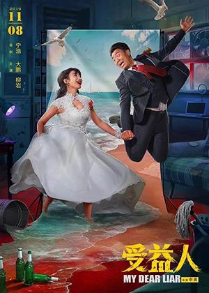 Rent My Dear Liar (aka Shou yi ren) Online DVD & Blu-ray Rental