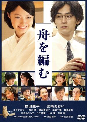 Rent The Great Passage (aka Fune wo amu) Online DVD & Blu-ray Rental