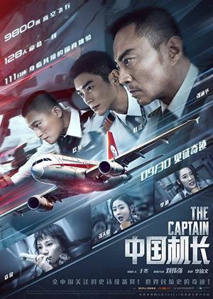 Rent The Captain (aka Zhong guo ji chang / The Chinese Pilot) Online DVD & Blu-ray Rental