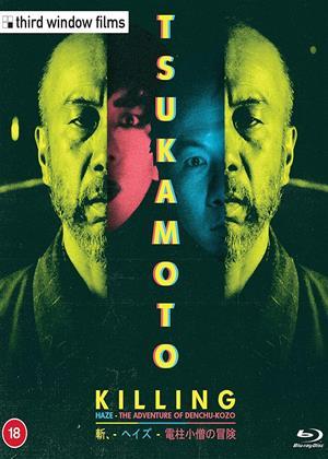 Rent Tsukamoto: Killing / Haze / Adventure of Denchu Kozo (aka Zan (Untitled Samurai Movie) / HAZE / Denchû kozô no bôken (Adventures of Electric Rod Boy)) Online DVD & Blu-ray Rental