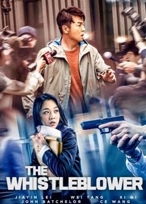 Rent The Whistleblower (aka Chui shao ren) Online DVD & Blu-ray Rental