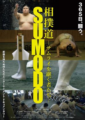 Rent Sumodo (aka Sumo-do / The Successors of Samurai) Online DVD & Blu-ray Rental