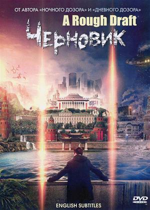 Rent A Rough Draft (aka Chernovik) Online DVD & Blu-ray Rental