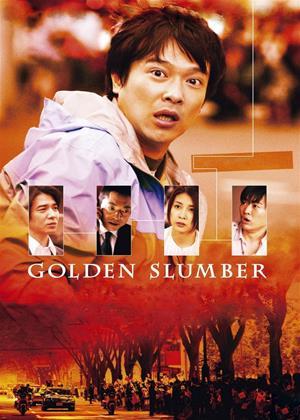 Rent Golden Slumber (aka Gôruden suranbâ) Online DVD & Blu-ray Rental