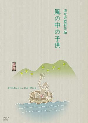Rent Children in the Wind (aka Kaze no naka no kodomo) Online DVD & Blu-ray Rental