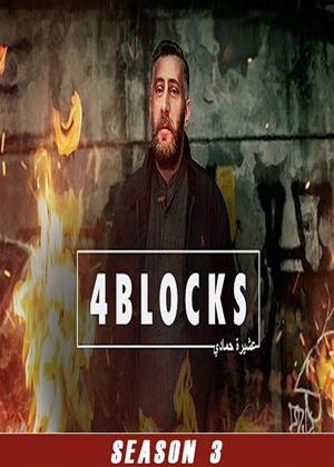 Rent 4 Blocks: Series 3 Online DVD & Blu-ray Rental