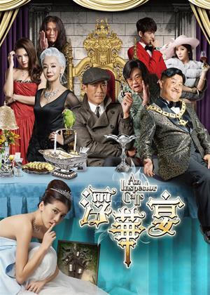 Rent An Inspector Calls (aka Fau wa yin) Online DVD & Blu-ray Rental