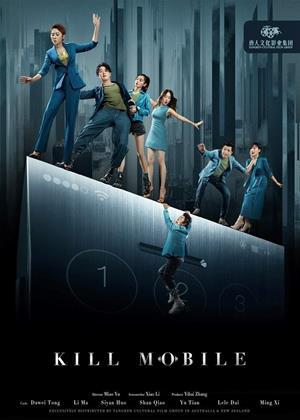 Rent Kill Mobile (aka Shoujikuang xiang) Online DVD & Blu-ray Rental