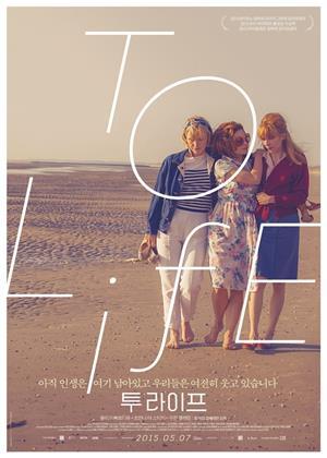 Rent To Life (aka À la vie) Online DVD & Blu-ray Rental